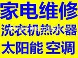 宜兴康乐快修 空调 太阳能 燃气电热水器
