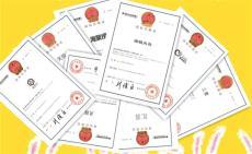 滨州注册商标是企业的无形资产价值财富
