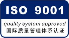 滨州ISO9001认证质量管理体系认证