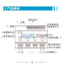 GKXZ216NJ-4智能照明开关控制器