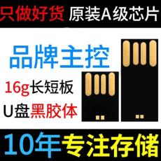 三星閃迪U盤黑膠體晶元短UDP