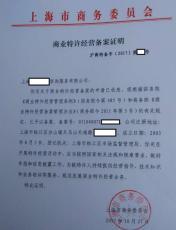 转让商业特许经营备案来上海欣度
