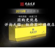 2019高端绿茶天府龙芽尊龙108g礼盒装有机茶