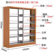 青岛哪里有订做实木护板图书架的生产厂家