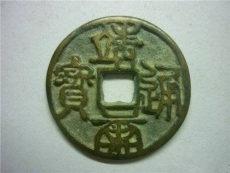 唐朝钱币价格鉴定正规公司