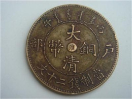 以往大清铜币无花版现金收购成交价是多少