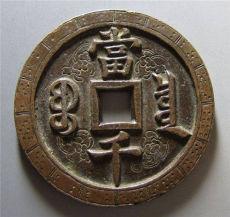 咸丰元宝收藏价值分析
