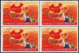 收购全国山河一片红邮票