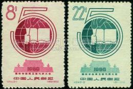 纪54学联邮票值多少钱