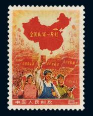 一片红邮票价值高 辨别真伪很重要