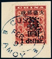 目前珍邮大龙邮票什么价位bwin官网登录