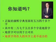 广州哪家易经起名机构好 选择嘉新易名国学