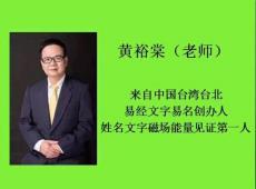 广州品牌周易起名价格 选择专业易学老师