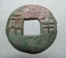 半两铜币现金收购行情 价格信息