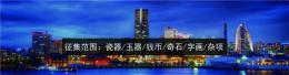 2019南京藏宝斋古玩拍卖有限公司董事长