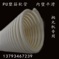 pu聚氨酯塑筋波纹软管 物料输送塑料管