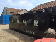 WSZ-1.3生活污水处理设备价格厂家