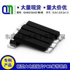 热销推荐贴片跳线 QM82 QM52 PCB跳线