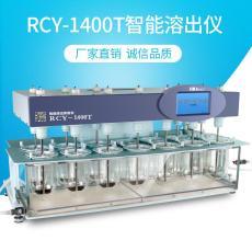 瑞斯德RCY-1400T智能溶出度测定仪