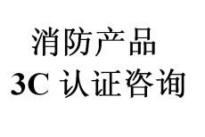 防火窗消防3cf办理/ccc办理咨询