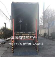 宁波小型1吨2吨集装箱装卸平台 移动登车桥