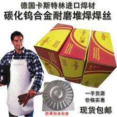 原装进口德国卡斯特林EnDOTec DO15耐磨焊丝