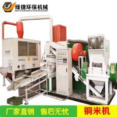 銅米機對廢舊銅線粉碎將銅和塑料分離的機械