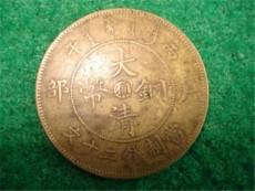 大清铜币中间滇字在哪里拍卖的公司