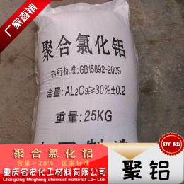 重庆名宏长期供应絮凝剂聚合氯化铝PAC聚铝