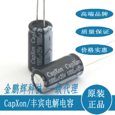 丰宾牛角电解电容生产厂家 电解电容CapXon