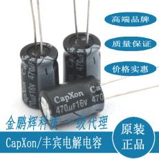 鋁電解電容器生產廠家 豐賓貼片電解電容廠