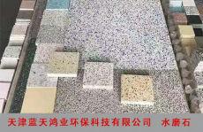 现浇水磨石制作  彩色水磨石打磨铺设制作