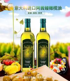 大品牌阿西亚橄榄油高品质阿西亚橄榄油