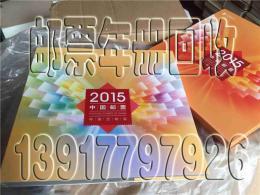虹口区上海邮票回收价格  邮票收购价格表