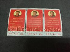 崇明县上海哪里收购邮票  邮票收购价格表
