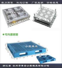 PP地臺板模具 塑料棧板模具