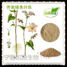 荞麦膳食纤维 荞麦纤维粉1公斤起订长期供应