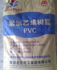 延安盛源销售高品质国标 聚氯乙烯树脂