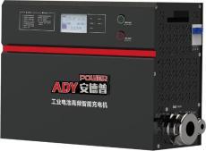 6kw叉车电池高频智能充电机