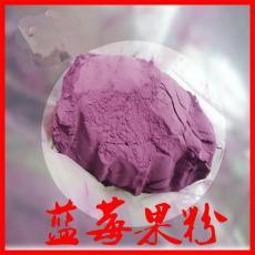 藍莓粉藍莓速溶粉1公斤起訂UV檢測 長期供應