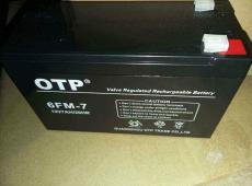 OTP蓄电池6FM-7 12V7AH 厂家报价