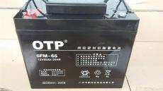 OTP蓄电池12V65AH 6FM-65 12V系列报价