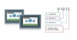 显控触摸屏SK-121FE 找广州观科 SAMKOON HM