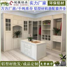 全铝衣柜简约衣柜铝材板式整体全铝合金衣柜