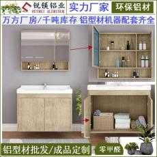 佛山美式全铝浴室柜浴室吊柜防水阳台洗衣柜