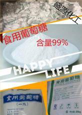 延安盛源供應 高品質國標 葡萄糖 質優價廉
