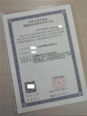 涉及在线支付一定要办上海ICP许可吗