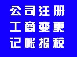 北京公司怎样解除工商税务黑名单