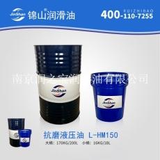 锦山润滑油 抗磨液压油 L-HM150 生产厂家