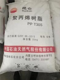 濟南煉化聚丙烯PPH-Y40X